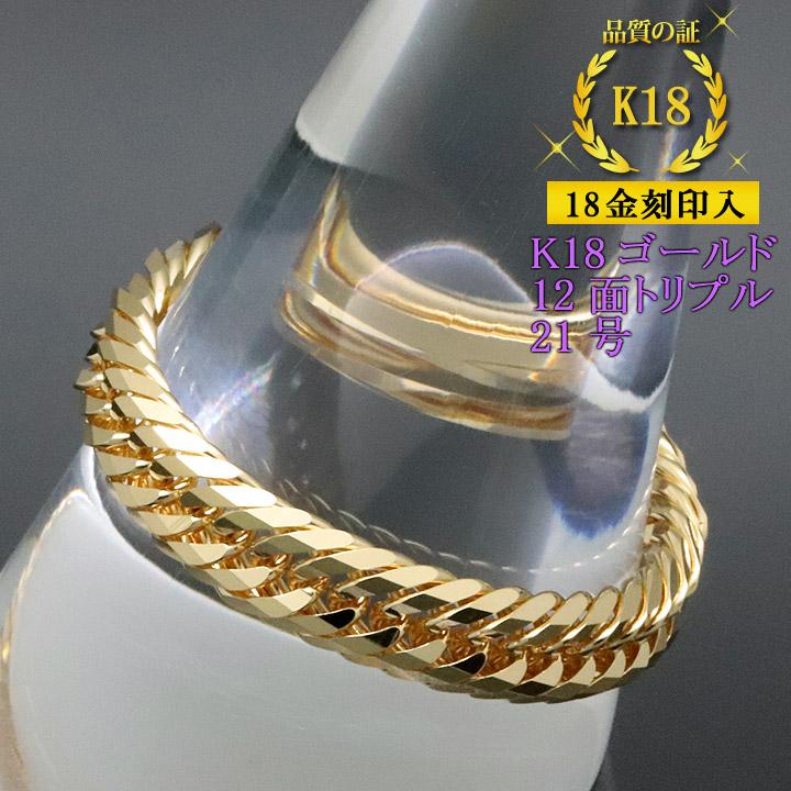 喜平リング 18金 チェーンリング 指輪 メンズ 『1年保証』 レディース 21号 K18ゴールド 12面トリプル チープ 喜平チェーン キヘイ 18金刻印入 送料無料