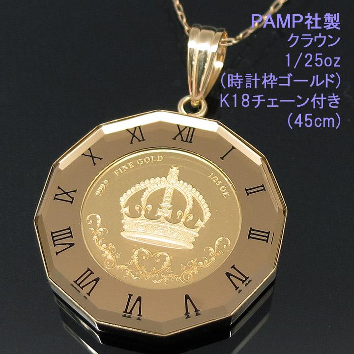 コイン ネックレス ペンダント クラウン インゴット 人気急上昇 PAMP SUISSE社製 新作製品、世界最高品質人気! スイス 25oz 純金 送料無料 PAMP社製 K18チェーン付 K24 24金 1