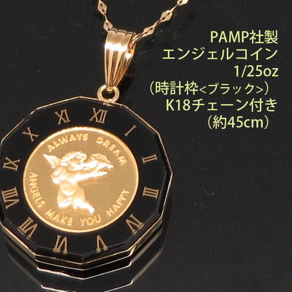 コイン ネックレス ペンダント エンジェル 24金 K24 純金 1/25oz PAMP社製 K18チェーン付 【送料無料】