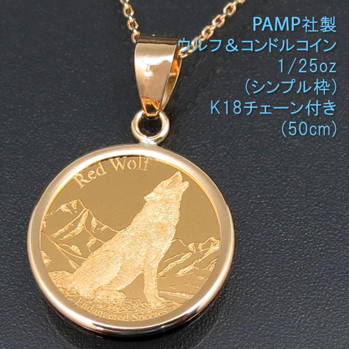 コイン ネックレス ペンダント ウルフ&コンドル 24金 K24 純金 1/25oz PAMP社製 K18チェーン付 【送料無料】
