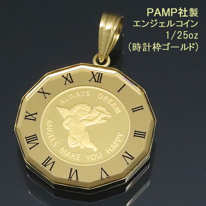 コイン ネックレス ペンダントトップ ペンダントヘッド インゴット PAMP SUISSE社製 スイス トップ 24金 高品質 純金 爆売り 1 PAMP社製 送料無料 エンジェル K24 25oz