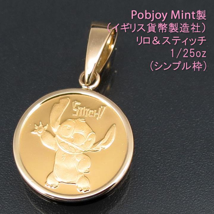 リロ&スティッチ コイン ネックレス ペンダント メダル 24金 K24 純金 1/25oz ディズニー Pobjoy Mint社製 【送料無料】