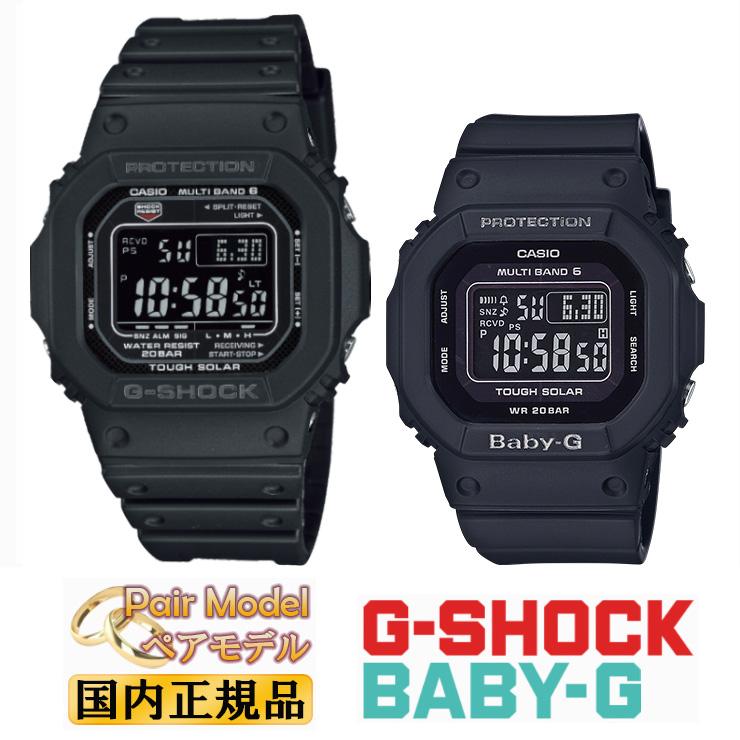 G-SHOCK BABY-G 電波 ソーラー ブラック ペアウォッチ ORIGIN 5600 カシオ 電波時計 GW-M5610-1BJF-BGD-5000-1JF Gショック ベビーG CASIO スクエアフェイス 黒 pair watch メンズ レディス 腕時計 【あす楽】