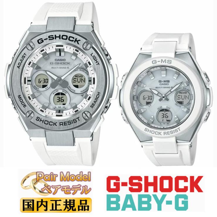 G-SHOCK BABY-G 電波 ソーラー G-STEEL G-MS ペアウォッチ GST-W310-7AJF-MSG-W100-7AJF ホワイト&シルバー 大人スポーティー 白 銀 メンズ レディス レディース pair watch 腕時計 Gショック ベビーG ペア 電波時計 【あす楽】