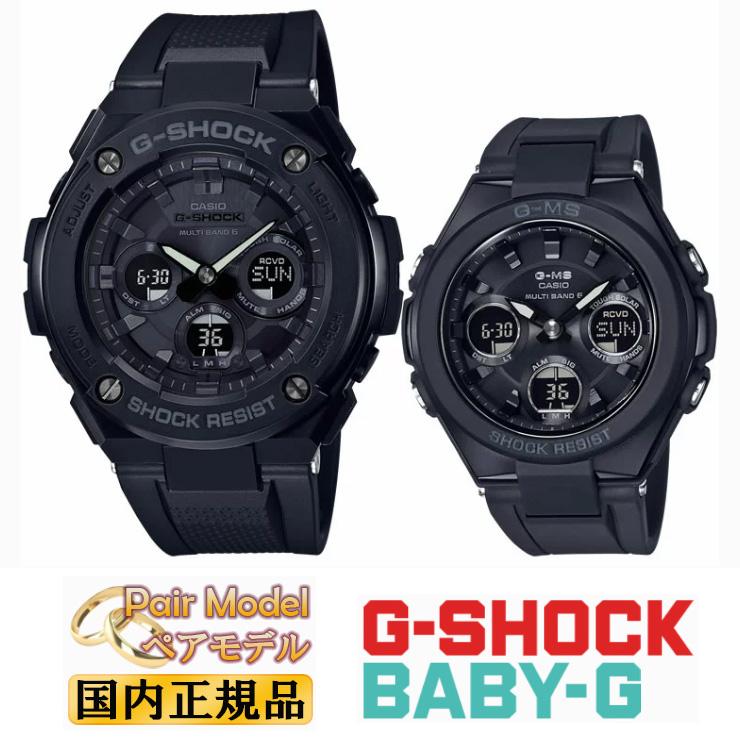 [Xmas応援ポイントUP!11/15〜12/19] G-SHOCK BABY-G タフソーラー電波時計 G-STEEL G-MS ペアウォッチ GST-W300G-1A1JF-MSG-W100G-1AJF オールブラック Gショック ベビ…