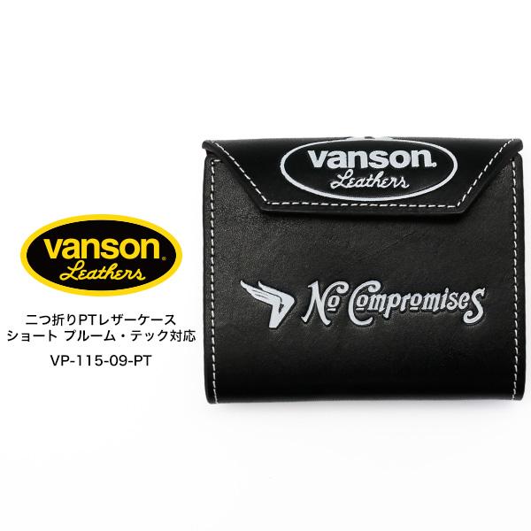 vanson バンソン VP-115-09-PT 二つ折り PT レザーケース ショート プルームテック対応 ブラック 栃木レザー タンニングレザー ぬめ革 【在庫あり】【02P03Dec16】