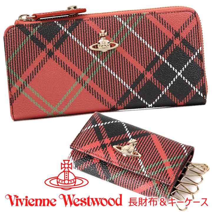 【クーポン配布中】 ヴィヴィアンウエストウッド 長財布とキーケースの2点セット ヴィヴィアン Vivienne Westwood レディース メンズ チェック 51050010&51020001 CHARLOTTE 18SS 【送料無料】