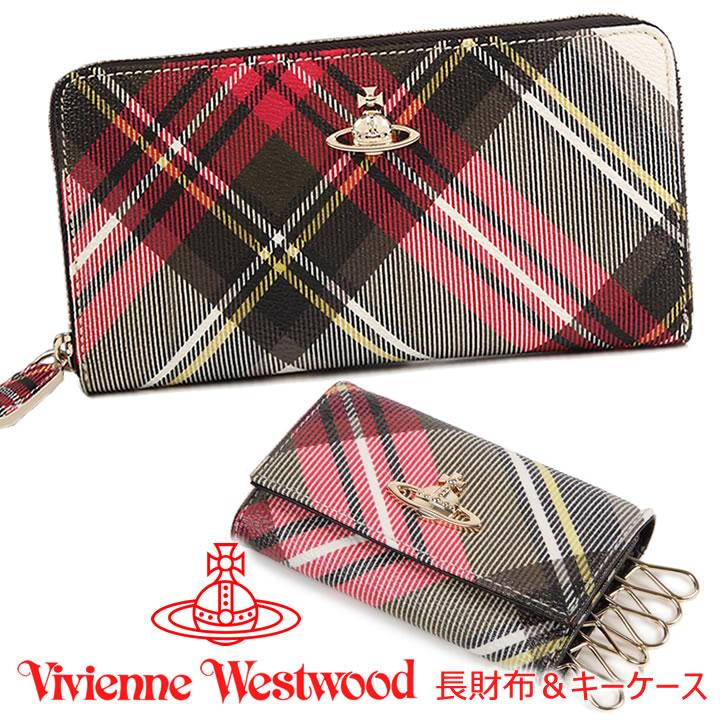 ヴィヴィアンウエストウッド 長財布とキーケースの2点セット ヴィヴィアン Vivienne Westwood レディース メンズ チェック 51050023&51020001 EXHIBITION 18SS 【送料無料】