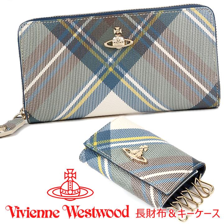ヴィヴィアンウエストウッド 長財布とキーケースの2点セット ヴィヴィアン Vivienne Westwood レディース メンズ チェック 51050023&51020001 STEWART 18SS 【送料無料】