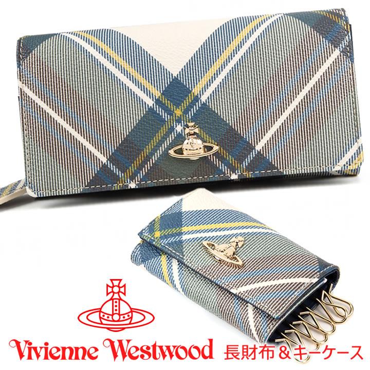 ヴィヴィアンウエストウッド 長財布とキーケースの2点セット ヴィヴィアン Vivienne Westwood レディース メンズ チェック 51060025&51020001 STEWART 18SS 【送料無料】