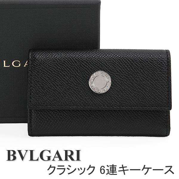 ブルガリ キーケース BVLGARI 6連キーケース レディース メンズ 20234 【あす楽】【送料無料】