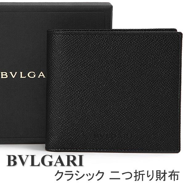 ブルガリ 財布 BVLGARI メンズ 二つ折り財布 ブラック 20253