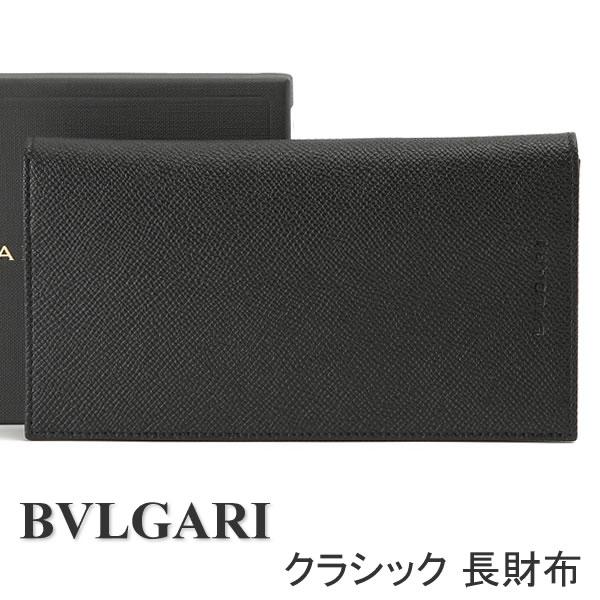 ブルガリ 財布 BVLGARI メンズ レディース 長財布 クラシック ブラック 25752 【あす楽】【送料無料】