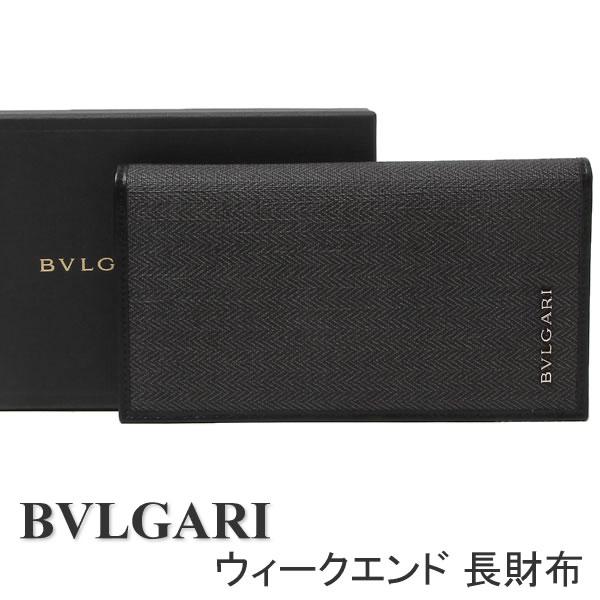 ブルガリ 財布 BVLGARI 長財布 レディース メンズ グレー 32582 【あす楽】【送料無料】