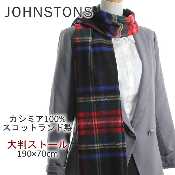 ジョンストンズ ストール JOHNSTONS 大判マフラー カシミア WA000056 KU032400 【送料無料】【お取り寄せ】