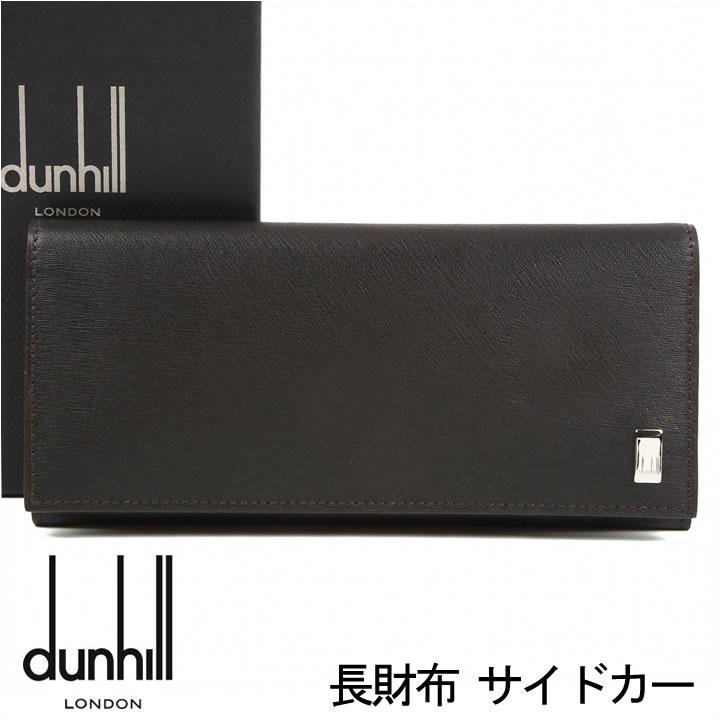 ダンヒル 財布 DUNHILL メンズ 長財布 サイドカー ダークブラウン FP1010E 【お取り寄せ】【送料無料】