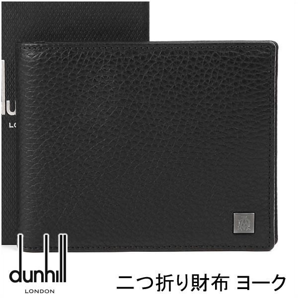 ダンヒル 財布 DUNHILL メンズ 二つ折り財布 ヨーク ブラック L2L732A 【お取り寄せ】