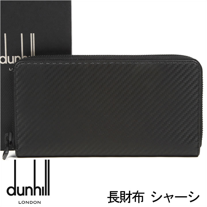 ダンヒル 財布 DUNHILL メンズ ラウンドファスナー長財布 シャーシ ブラック L2R918A 【お取り寄せ】
