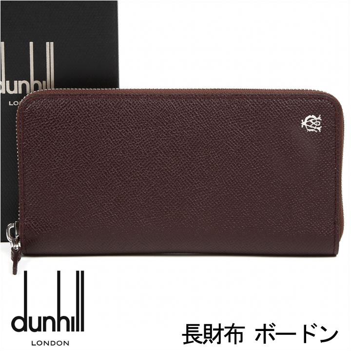 ダンヒル 財布 DUNHILL メンズ ラウンドファスナー長財布 ボードン バーガンディ L2X218X 【お取り寄せ】
