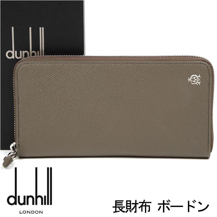 ダンヒル 財布 DUNHILL メンズ ラウンドファスナー長財布 ボードン グレーカーキ L2X218Z 【お取り寄せ】【送料無料】