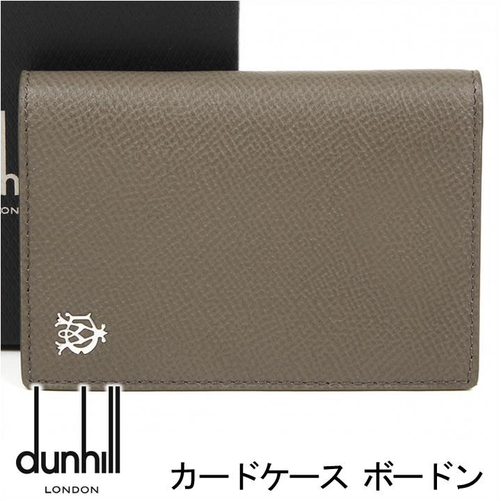 ダンヒル 名刺入れ DUNHILL カードケース 名刺ケース(マチなし) メンズ ボードン グレーカーキ L2X247Z