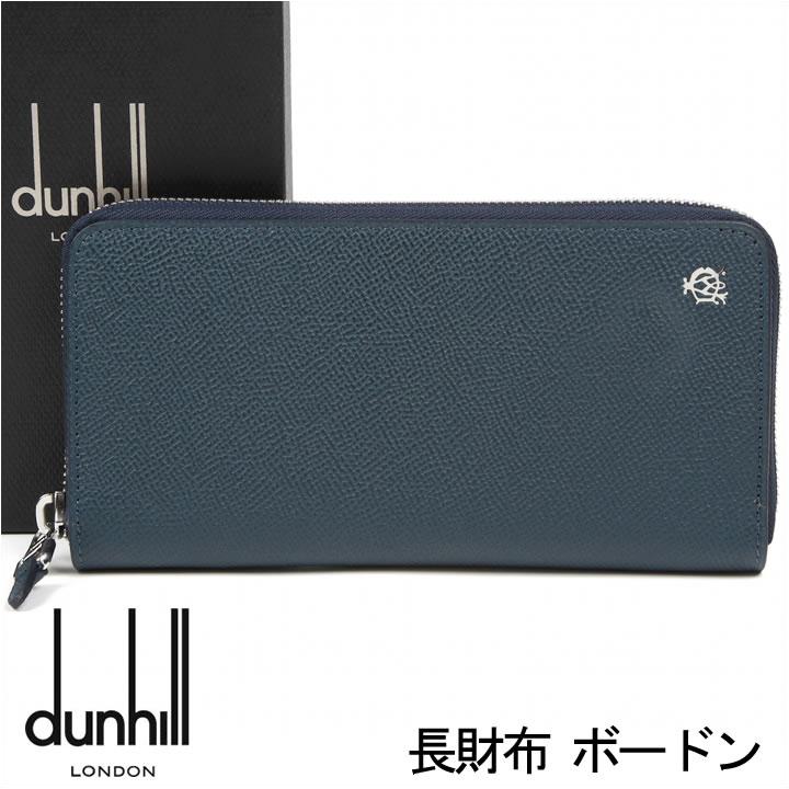 ダンヒル 財布 DUNHILL メンズ ラウンドファスナー長財布 ボードン グリーンブルー L2Y218V 【お取り寄せ】
