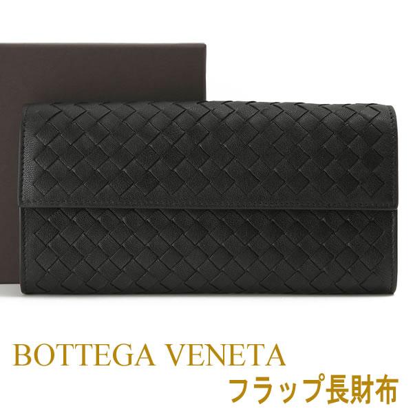 ボッテガ 財布 ボッテガヴェネタ 長財布 レディース メンズ BOTTEGA VENETA ブラック 150509-VX051-1000【お取り寄せ】【送料無料】