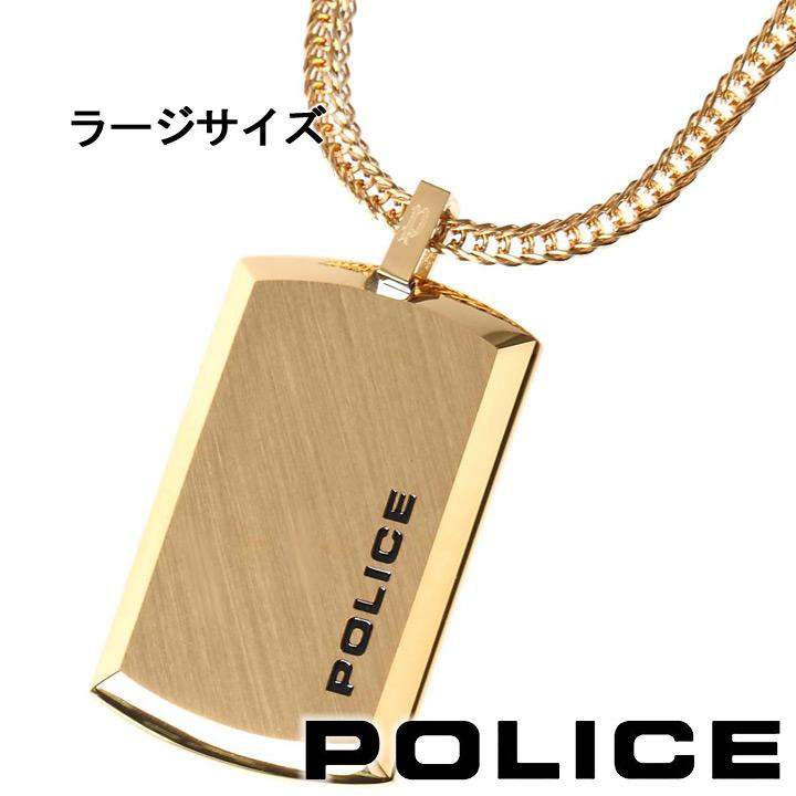 ポリス ネックレス ペンダント プレート メンズ POLICE PURITY 24920PSG-A (ラージサイズ) 【あす楽】【送料無料】