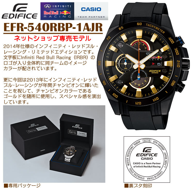 Casio edifice infinity, Red Bull Racing and tied up EFR-540RBP-1AJR CASIO EDIFICE Infiniti Red Bull Racing 2014 model chronograph men's watch