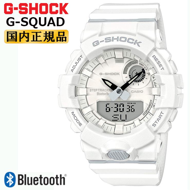 カシオ Gショック ジー・スクワッド スマートフォンリンク ホワイト GBA-800-7AJF CASIO G-SHOCK G-SQUAD Bluetooth搭載 デジタル&アナログ コンビネーション 白 メンズ 腕時計 【あす楽】