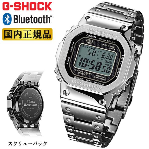 正規品 G-SHOCK 電波 ソーラー スマートフォンリンク フルメタル シルバー GMW-B5000D-1JF CASIO カシオ Gショック ORIGIN Bluetooth搭載 電波時計 スクリューバック 銀色 銀メタ メンズ 腕時計 日本製 Made in JAPAN キムタク着用 (GMWB5000D1JF)【あす楽】