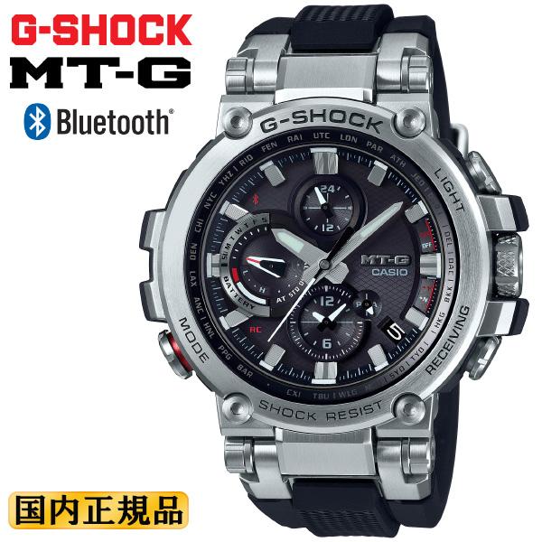 カシオ Gショック MT-G MTG-B1000-1AJF 電波 ソーラー スマートフォンリンク機能 CASIO G-SHOCK Bluetooth搭載 タフソーラー 電波時計 シルバーメタル&ウレタンバンド 銀 メンズ 腕時計 【あす楽】