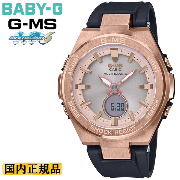 カシオ ベビーG 電波 ソーラー ジーミズ ゴールド&ブラック MSG-W200G-1A1JF CASIO BABY-G G-MS タフソーラー 電波時計 デジタル&アナログ コンビネーション 黒 金 レディス レディース 腕時計