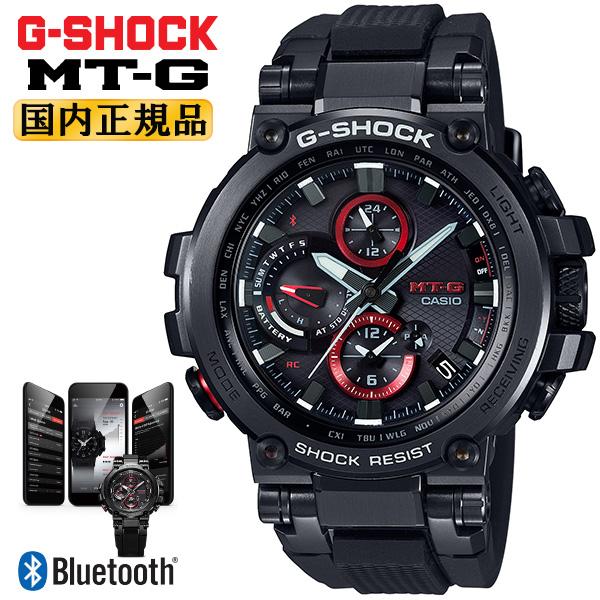 カシオ Gショック MT-G MTG-B1000B-1AJF 電波 ソーラー スマートフォンリンク機能 ブラック CASIO G-SHOCK Bluetooth搭載 タフソーラー 電波時計 メタルケース&ウレタンバンド 黒 メンズ 腕時計