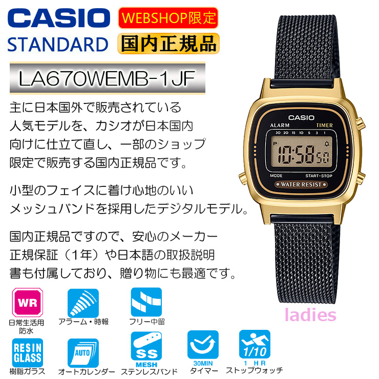 ショップ限定 カシオ スタンダード ゴールド&ブラック LA670WEMB-1JF CASIO Standard メタルバンド デジタル レディース 腕時計 チープカシオ チプカシ プチプラ 金 黒 【LA670WEMB-1】【あす楽】