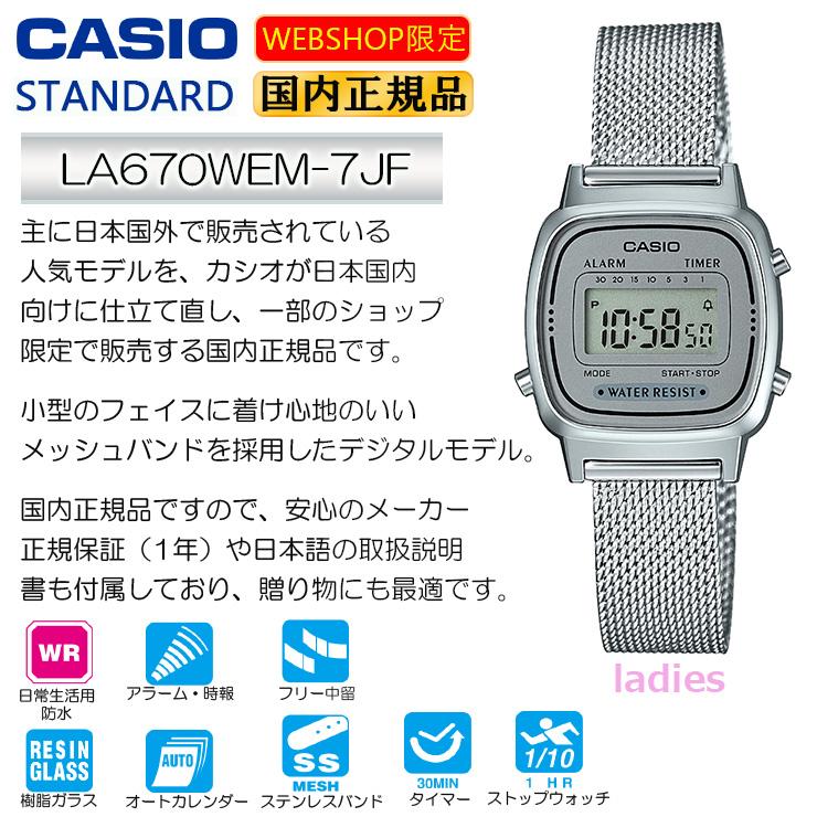 ショップ限定 カシオ スタンダード シルバー LA670WEM-7JF CASIO Standard メタルバンド デジタル レディース 腕時計 チープカシオ チプカシ プチプラ 銀 【LA670WEM-7】【あす楽】