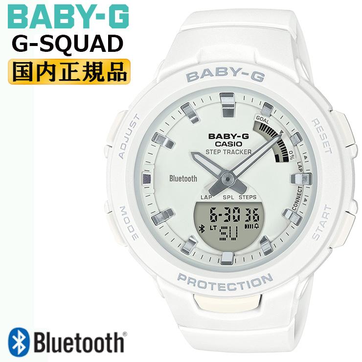 カシオ ベビーG ジー・スクワッド スマートフォンリンク ホワイト BSA-B100-7AJF CASIO BABY-G G-SQUAD Bluetooth搭載 デジタル&アナログ コンビネーションモデル 白 レディース レディス 腕時計 【あす楽】