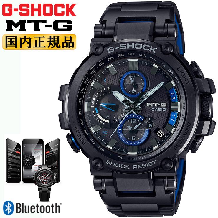 カシオ Gショック MT-G 電波 ソーラー スマートフォンリンク ブラック&ブルー MTG-B1000BD-1AJF CASIO G-SHOCK タフソーラー 電波時計 Bluetooth搭載 メタルバンド 黒 青 メンズ 腕時計 【あす楽】