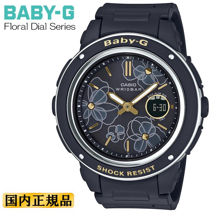 カシオ ベビーG フローラル・ダイアル・シリーズ ブラック BGA-150FL-1AJF CASIO BABY-G Floral Dial Series デジアナデジタル&アナログ 黒 レディース レディス 腕時計 【あす楽】