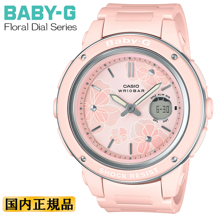 カシオ ベビーG フローラル・ダイアル・シリーズ ピンク BGA-150FL-4AJF CASIO BABY-G Floral Dial Series デジアナデジタル&アナログ レディース レディス 腕時計 【あす楽】