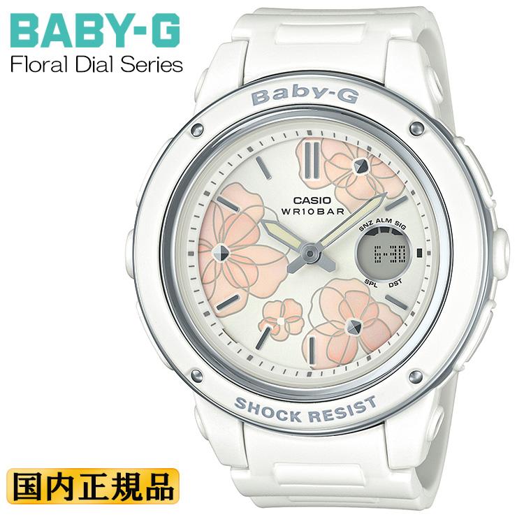 カシオ ベビーG フローラル・ダイアル・シリーズ ホワイト BGA-150FL-7AJF CASIO BABY-G Floral Dial Series デジアナデジタル&アナログ レディース レディス 腕時計 【あす楽】