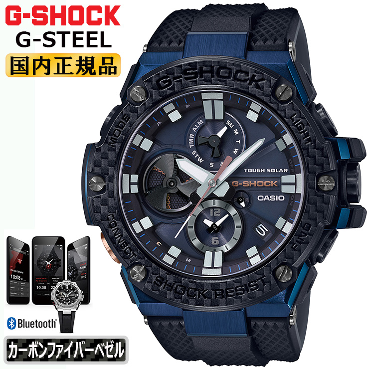 カシオ Gショック Gスチール スマートフォンリンク ブラック&ブルー カーボンファイバーベゼル GST-B100XB-2AJF CASIO G-SHOCK G-STEEL Bluetooth搭載 アナログ 黒 青 メンズ 腕時計 【あす楽】