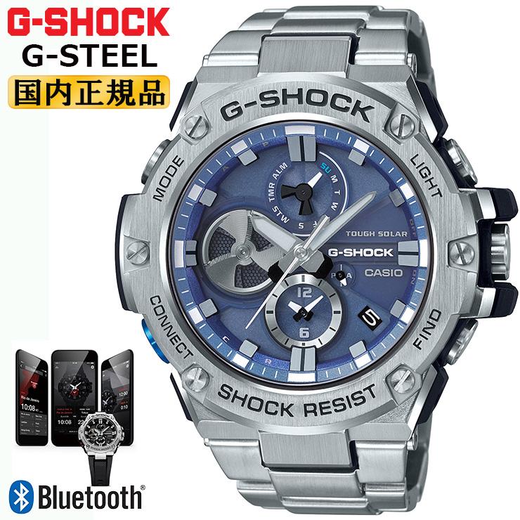 カシオ Gショック Gスチール スマートフォンリンク GST-B100D-2AJF CASIO G-SHOCK G-STEEL Bluetooth搭載 ソーラー シルバー&ブルー 銀色 青 メタルバンド メンズ 腕時計 【あす楽】