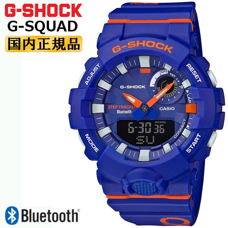 カシオ Gショック ジー・スクワッド スマートフォンリンク ブルー&オレンジ GBA-800DG-2AJF CASIO G-SHOCK G-SQUAD Bluetooth搭載 デジタル&アナログ コンビネーション 青 橙 メンズ 腕時計 【あす楽】