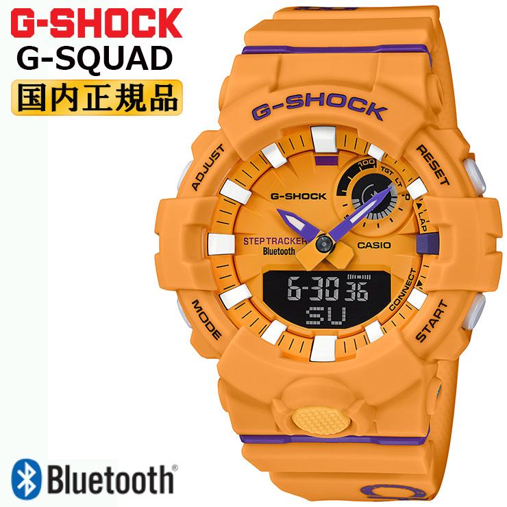 カシオ Gショック ジー・スクワッド スマートフォンリンク オレンジ&パープル GBA-800DG-9AJF CASIO G-SHOCK G-SQUAD Bluetooth搭載 デジタル&アナログ コンビネーション 橙 紫 メンズ 腕時計 【あす楽】