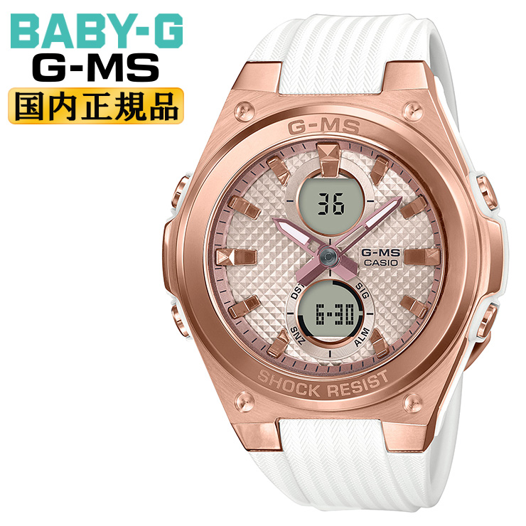 カシオ ベビーG Gミス ゴールド&ホワイト MSG-C100G-7AJF CASIO BABY-G G-MS デジタル&アナログ コンビネーション 金色 白 レディス レディース 腕時計 【あす楽】