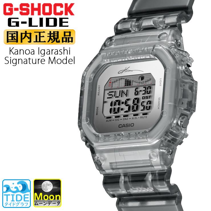カシオ Gショック ORIGIN 五十嵐カノア シグニチャーモデル Gライド グレースケルトン GLX-5600KI-7JR CASIO G-SHOCK G-LIDE Kanoa Igarashi タイドグラフ ムーンデータ 灰色 メンズ 腕時計