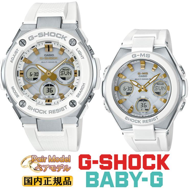 [Xmas応援ポイントUP!11/15〜12/19] G-SHOCK BABY-G 電波 ソーラー G-STEEL G-MS ペアウォッチ GST-W300-7AJF-MSG-W100-7A2JF ホワイト&ゴールド 大人スポーティー 白 …