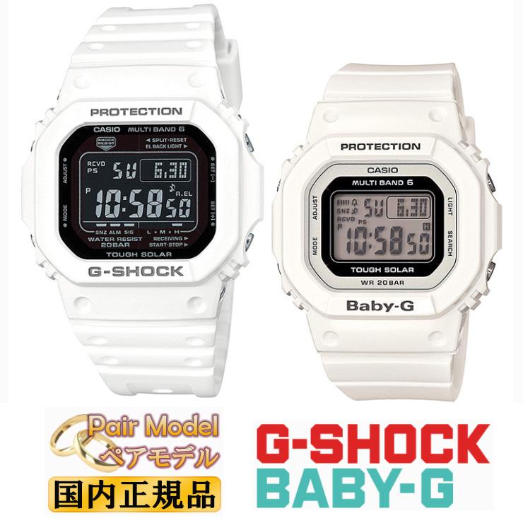G-SHOCK BABY-G 電波 ソーラー ホワイト ペアウォッチ ORIGIN 5600 カシオ 電波時計 GW-M5610MD-7JF-BGD-5000-7JF Gショック ベビーG gショック ペア pair watch CASIO スクエアフェイス 白 メンズ レディス 腕時計 【あす楽】【在庫あり】