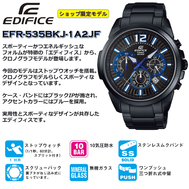 kashioedifisu EFR-535BKJ-1A2JF CASIO EDIFICE计时仪秒表黑色黑人手表